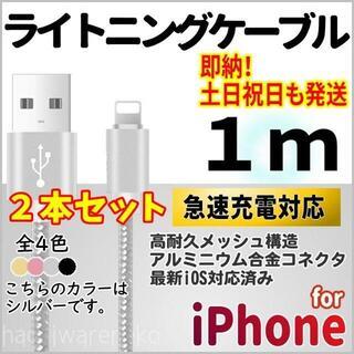 アイフォーン(iPhone)のiPhone 充電器ケーブル 1m×2本セット シルバー 充電コード(バッテリー/充電器)