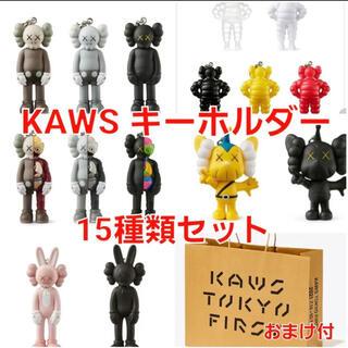 メディコムトイ(MEDICOM TOY)のKAWS TOKYO FIRST キーホルダー 全15種セット(キーホルダー)