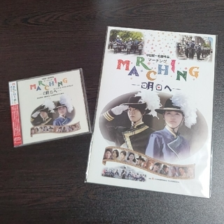 マーチング-明日へ- CDとパンフレット