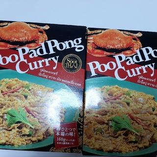 カルディ(KALDI)のプーパッポンカレー 2箱 カルディ(レトルト食品)