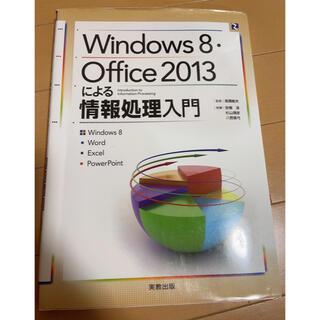 マイクロソフト(Microsoft)のWindows8 office2013 情報処理入門  実教出版(コンピュータ/IT)