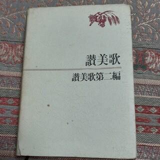 日本基督教団出版局発行  讃美歌第二編    小型サイズ(宗教音楽)