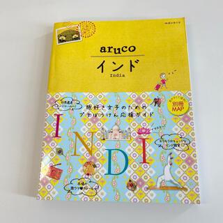 ダイヤモンドシャ(ダイヤモンド社)のインド 改訂第4版 aruco(地図/旅行ガイド)