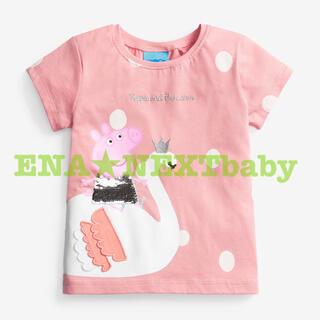 ネクスト(NEXT)の●ピンク ペッパピッグ スパンコール Tシャツ(ヤンガー)(Tシャツ)