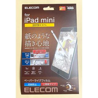 エレコム(ELECOM)のiPad mini 2019年 ペーパーライクフィルム 上質紙 反射防止(タブレット)