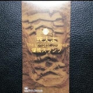 【送料無料】8cm CD ♪ 爆風スランプ♪旅人よ♪(ポップス/ロック(邦楽))