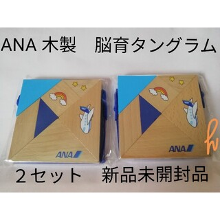エーエヌエー(ゼンニッポンクウユ)(ANA(全日本空輸))のANA 木製 脳育タングラム2セット 台紙 布袋付 新品未開封品‼️(知育玩具)