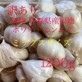 訳あり 新物青森県産福地ホワイトニンニク ミックスサイズ1200g (野菜)
