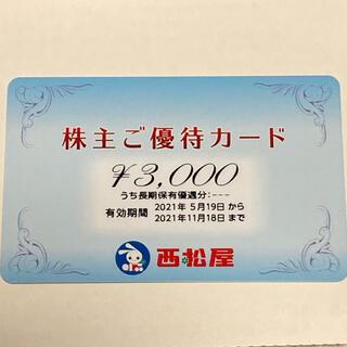 ニシマツヤ(西松屋)の3000円分 西松屋 株主優待(ショッピング)