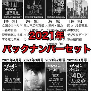 月刊エネルギーフォーラム2021年バックナンバーセット(ニュース/総合)