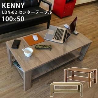 KENNY センターテーブル 100×50 アンティークブラウン(ローテーブル)