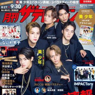 雑誌(ニュース/総合)