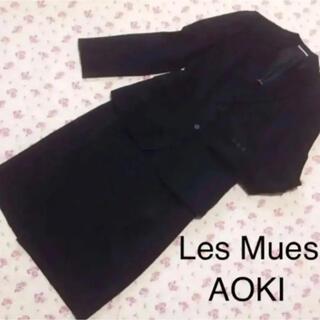 アオキ(AOKI)のレミュー スカートスーツ 上S下M W70 黒 就活 DMW(スーツ)