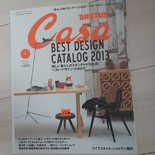 Casa BRUTUS (カーサ・ブルータス) 2013年 01月号(専門誌)