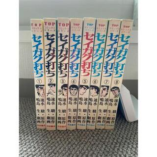アキタショテン(秋田書店)のセイガク打ち 全8巻(全巻セット)