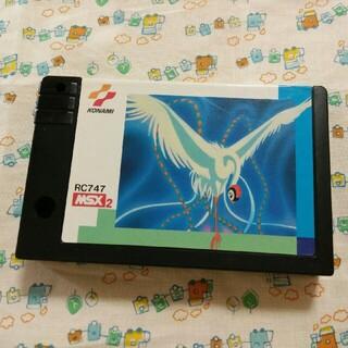 MSX2 ソフト 火の鳥