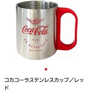 コカコーラ(コカ・コーラ)のコカ・コーラ ステンレスグラスセット(グラス/カップ)