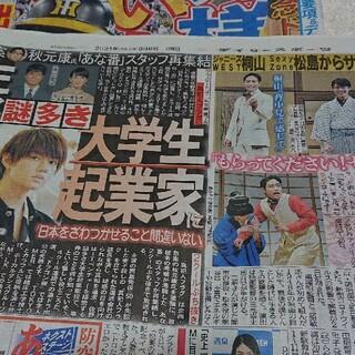 ジャニーズウエスト(ジャニーズWEST)の佐野勇斗さん、桐山照史さん、松島聡さん デイリースポーツ新聞記事(印刷物)