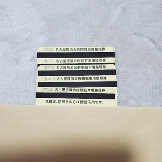 名古屋液済会病院 駐車場 無料券 5枚(その他)