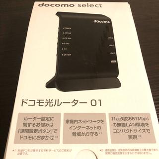 エヌティティドコモ(NTTdocomo)のドコモ光ルーター 01 ブラック(PC周辺機器)