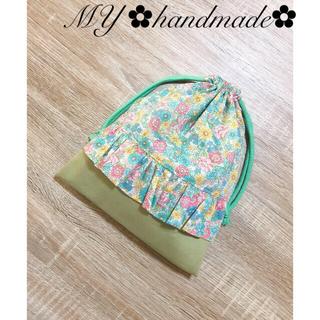 巾着 花柄 リボン フリル グリーン 給食袋 コップ袋 シューズ袋 ハンドメイド(外出用品)