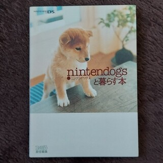 ニンテンドウ(任天堂)のnintendogsと暮らす本(アート/エンタメ)
