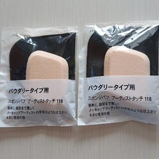 シセイドウ(SHISEIDO (資生堂))の資生堂スポンジ(パウダリータイプ用)(パフ・スポンジ)