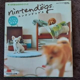 ニンテンドウ(任天堂)のニンテンドッグス 子犬とはじめる新生活 任天堂公式ガイドブック(アート/エンタメ)