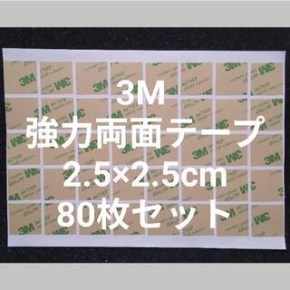 3M 両面テープ 2.5×2.5㎝ 粘着性の高いタイプ 80(ラッピング/包装)