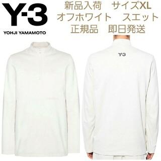 Y-3 - 【新品】Y-3 長袖スウェットシャツ ホワイト XL
