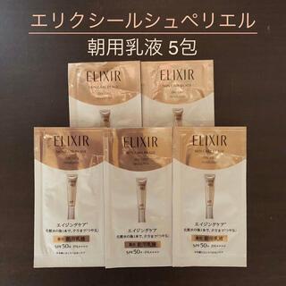 ELIXIR - ★【残り1個】エリクシールシュペリエル 朝用乳液 サンプル 5点