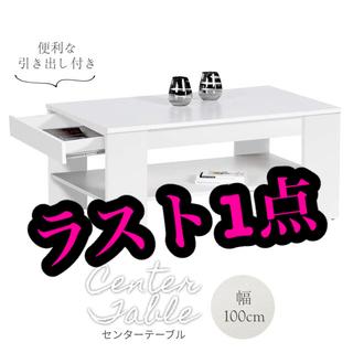 リビングテーブル リモートワーク 引き出し収納 PC作業 ローテーブル 木製 白(ローテーブル)