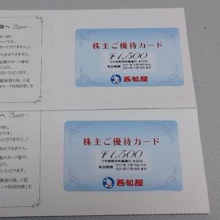 ニシマツヤ(西松屋)の西松屋 株主優待カード3000円分(ショッピング)
