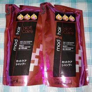 Unilever - ☆2個セット☆モッズ ホットケアSP詰替限定デザイン 350ml シャンプー