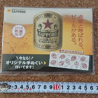 サッポロ(サッポロ)のサッポロビール  手拭い   限定  復刻  歴代ラベルプリント(その他)