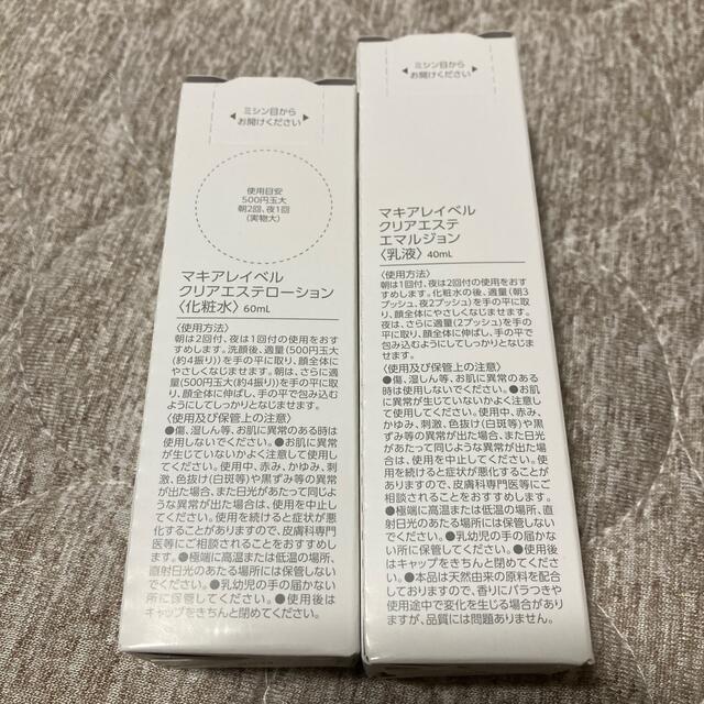 Macchia Label(マキアレイベル)のマキアレイベル 化粧水 乳液 セット コスメ/美容のスキンケア/基礎化粧品(化粧水/ローション)の商品写真