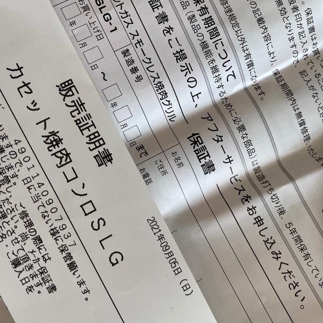 Iwatani(イワタニ)のIwatani やきまる スポーツ/アウトドアのアウトドア(ストーブ/コンロ)の商品写真