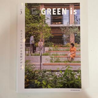 商店建築増刊 GREEN is (グリーンイズ) vol.3 2021年 09月(専門誌)