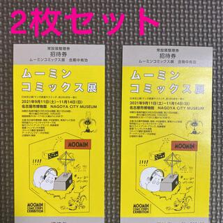 ムーミンコミックス展 名古屋(美術館/博物館)