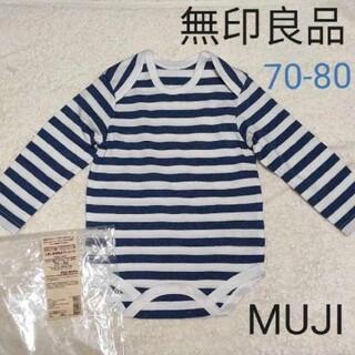 ムジルシリョウヒン(MUJI (無印良品))の【新品】MUJI 長袖ボディスーツ 70-80(ロンパース)