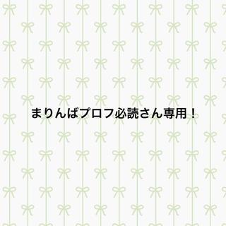 まりんばプロフ必読専用(おむつ/肌着用洗剤)