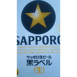 サッポロ(サッポロ)の黒ラベル350ml2ケース(ビール)