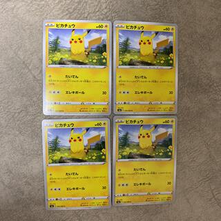 ポケモン(ポケモン)のポケモンカード  ソード&シールド  イーブイヒーローズ  ピカチュウ 4枚(シングルカード)