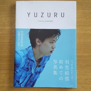 シュウエイシャ(集英社)のYUZURU 羽生結弦 写真集 (趣味/スポーツ/実用)