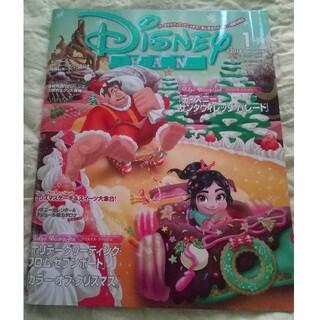 ディズニー(Disney)のDisney FAN (ディズニーファン) 2014年 01月号(絵本/児童書)