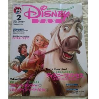 ディズニー(Disney)のDisney FAN (ディズニーファン) 2014年 02月号(絵本/児童書)