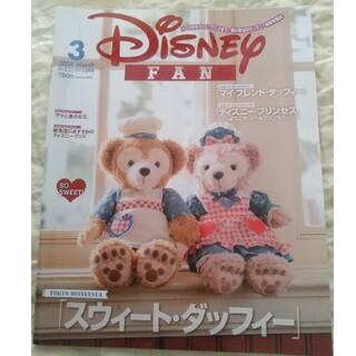 ディズニー(Disney)のDisney FAN (ディズニーファン) 2014年 03月号(絵本/児童書)