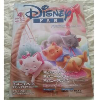 ディズニー(Disney)のDisney FAN (ディズニーファン) 2014年 04月号(絵本/児童書)