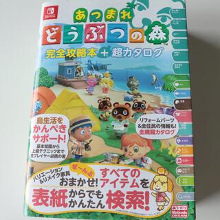 ニンテンドウ(任天堂)のあつまれどうぶつの森完全攻略本+超カタログ(ゲーム)