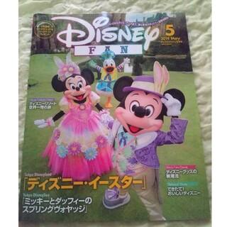 ディズニー(Disney)のDisney FAN (ディズニーファン) 2014年 05月号(絵本/児童書)